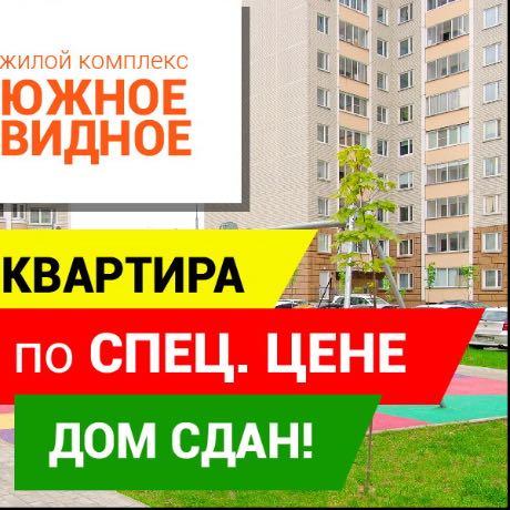 ЖК Южное Видное