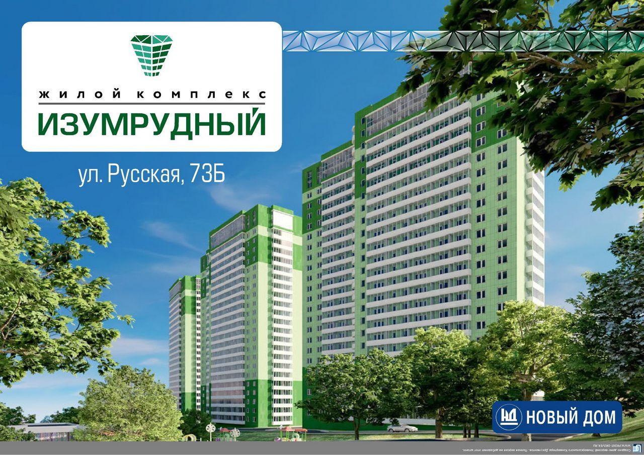 ЖК Изумрудный, Владивосток