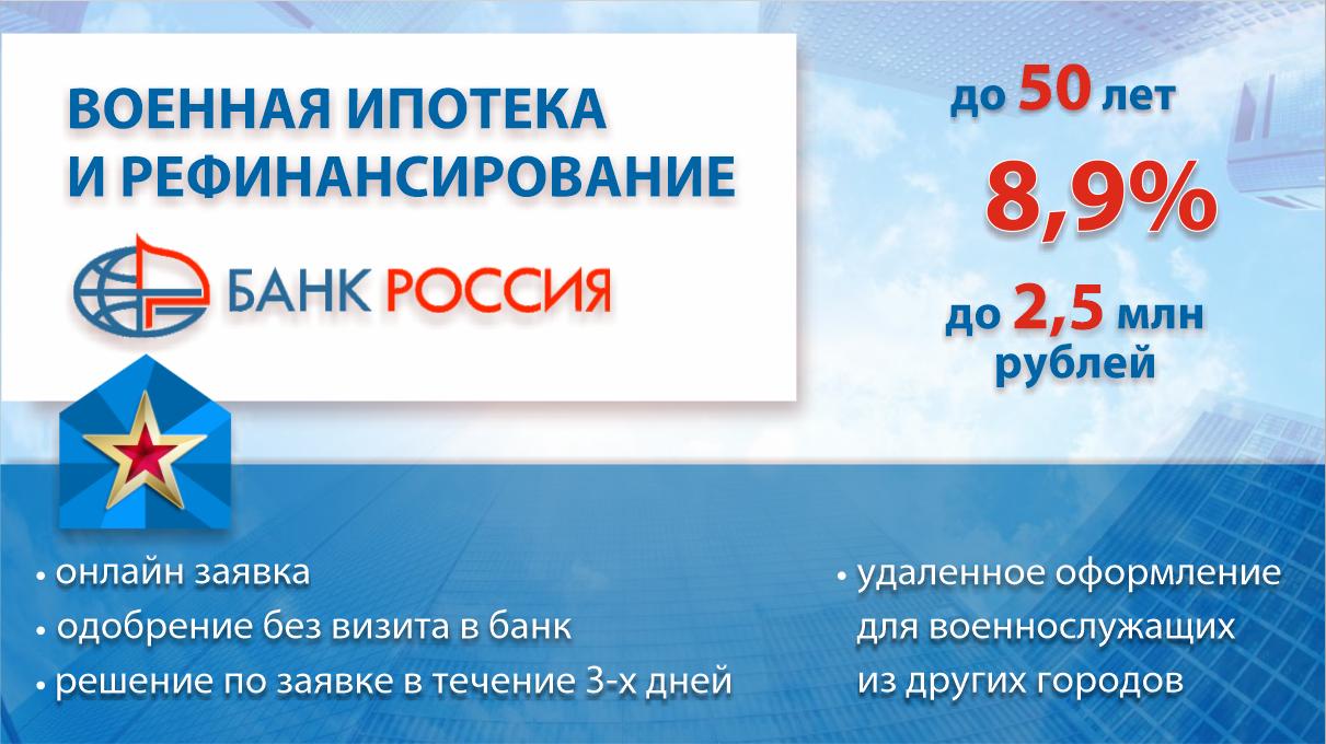 Банк РОССИЯ аккредитовал новые объекты строительства в Санкт-Петербурге