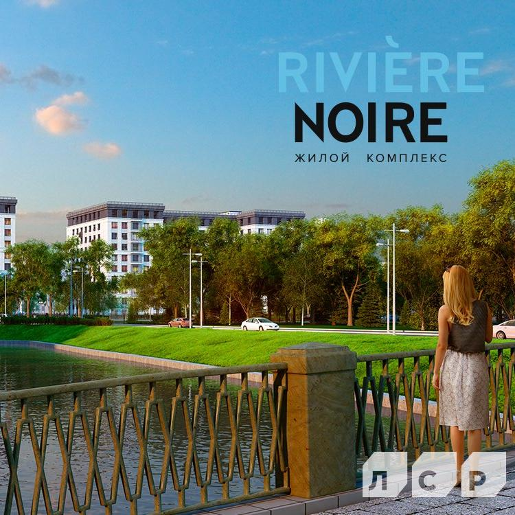 ЖК Riviere Noire (Чёрная речка)