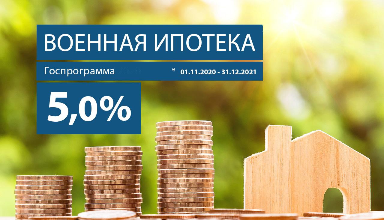 5,0% по ипотеке. Правительство рассматривает возможность продления льготной ставки на приобретение новостройки до конца 2021 года