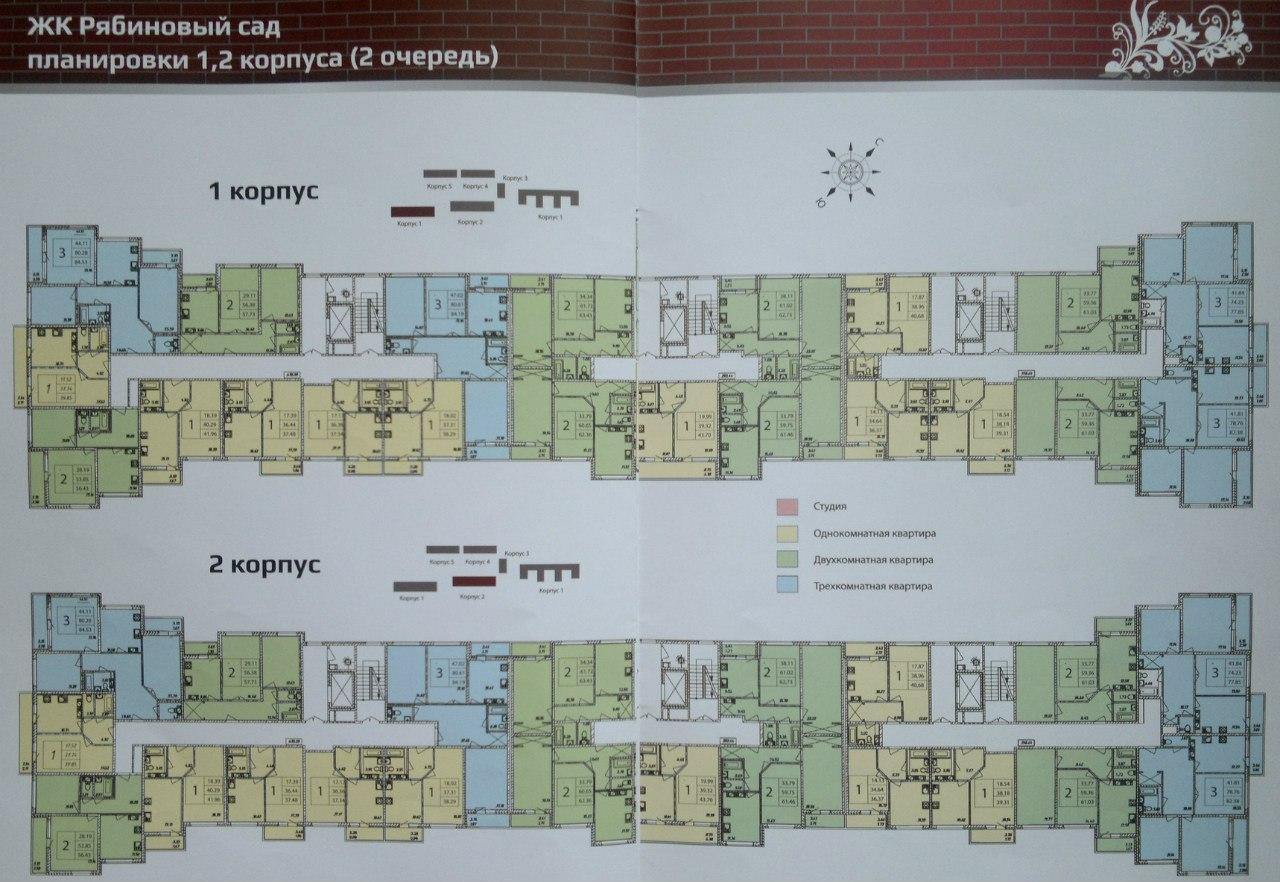 ЖК Рябиновый сад, Янино-2