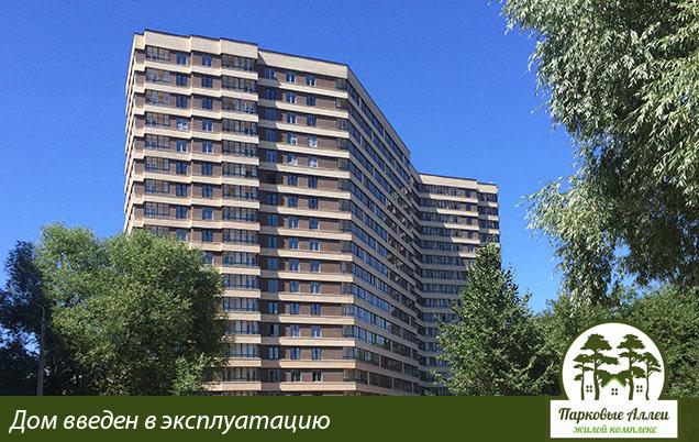 ЖК Парковые Аллеи, Красногорск