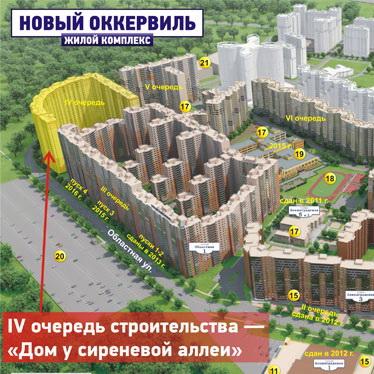 ЖК Дом у Сиреневой Аллеи, Кудрово