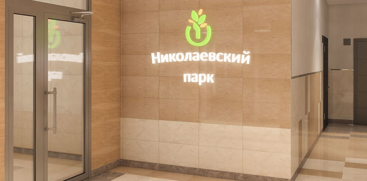 ЖК Николаевский парк, Новосибирск