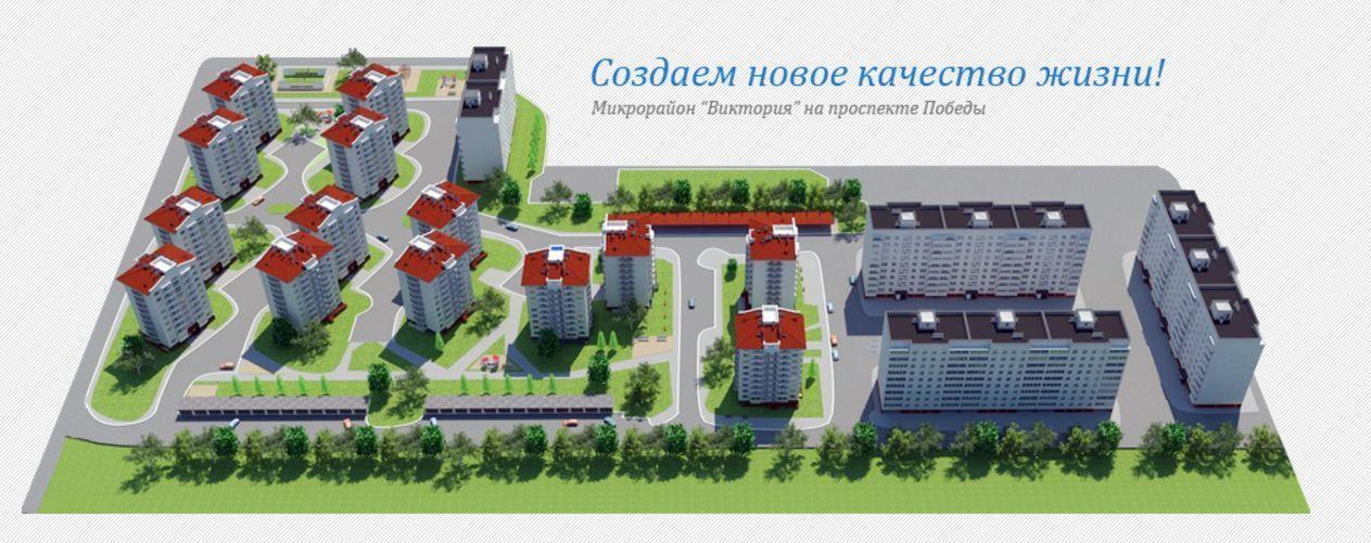 ЖК Виктория, Севастополь